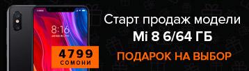 Старт продаж Mi 8 - подарки на выбор!