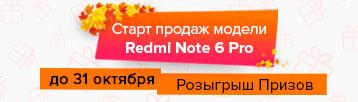 Определились победители акции в честь старта продаж Redmi Note 6 Pro!