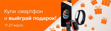 Акция на Навруз! Купи смартфон и выиграй подарок!