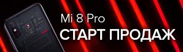 Старт продаж Mi 8 Pro + быстрое АЗУ в подарок!