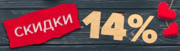 День влюбленных! С 12 по 14 февраля скидка 14% на экотовары и аксессуары!