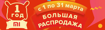 Годовщина  Mi Tajikistan