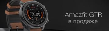 Старт продаж Amazfit GTR