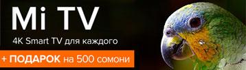"Старт продаж телевизор Mi TV 4S 55"""
