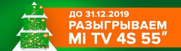"""Розыгрыш Mi TV 4S 55"""""""