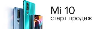 Старт продаж Mi 10