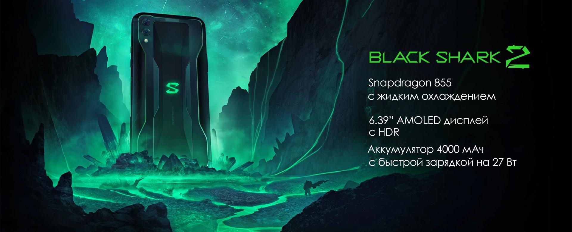 Старт продаж игрового смартфона Black Shark 2