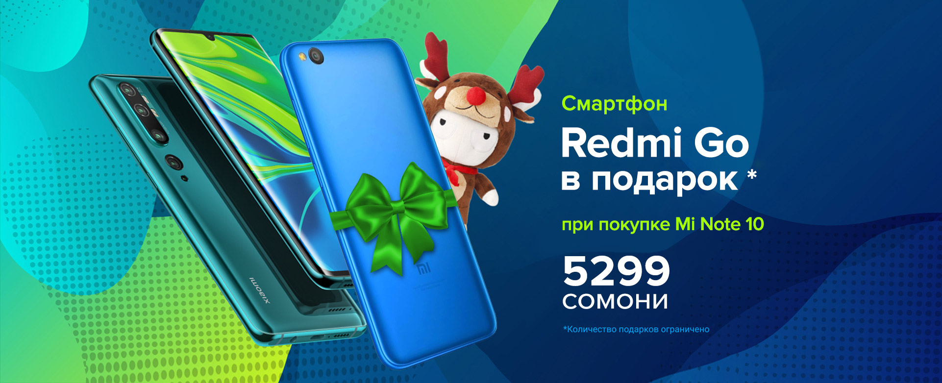 Купи Mi Note 10 получи в подарок Redmi Go!