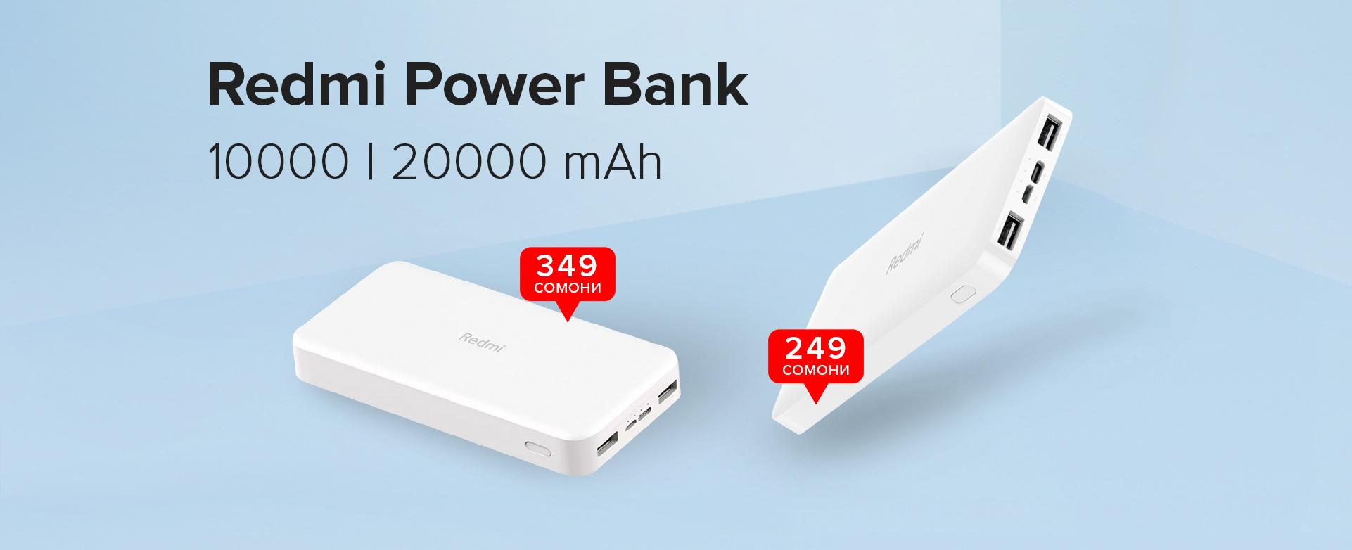 Внешние аккумуляторы Redmi Power Bank 10000 mAh и 20000 mAh