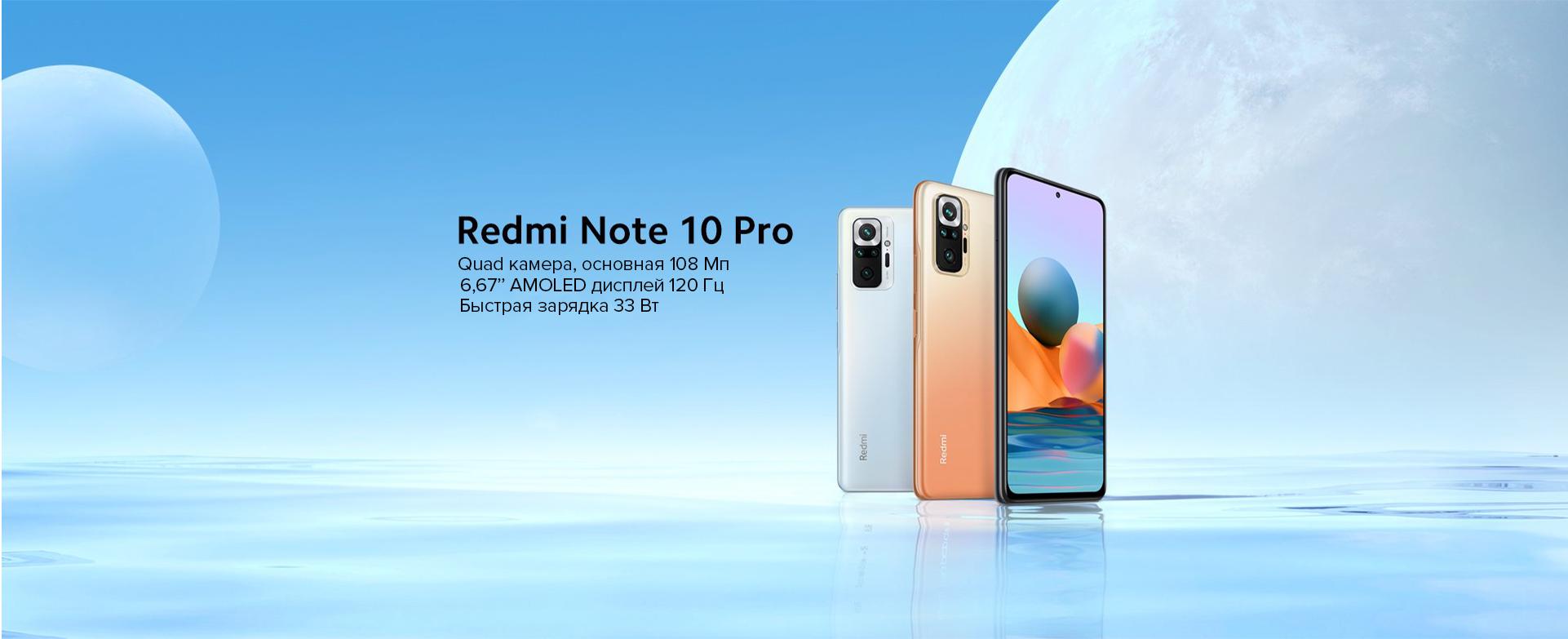 Redmi Note 10 Pro - Увидьте мир в 108 Мп!