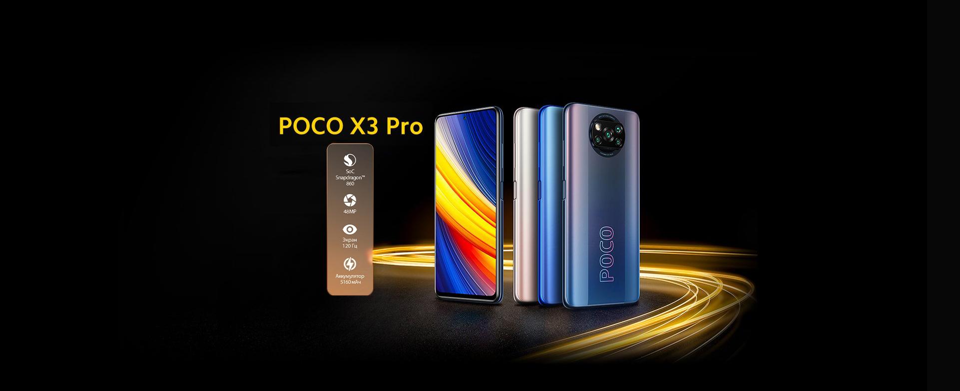 POCO X3 Pro - именно то, что вам нужно!